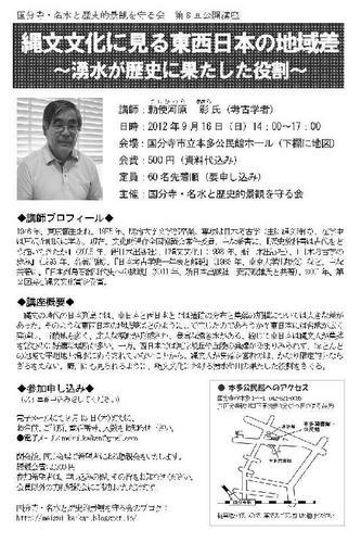 勅使河原先生公開講座チラシ画像縮小版.JPG